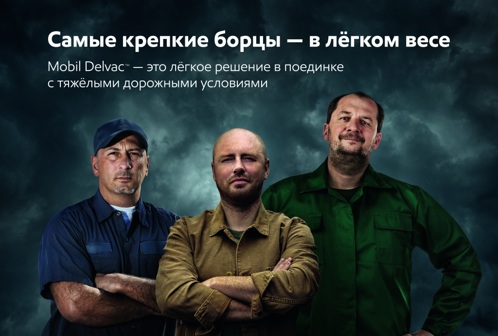 1.LR_LD 18_OOH_6x3_Russia_1.jpg